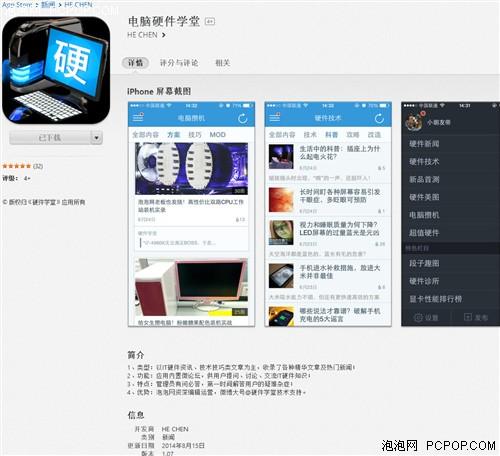 [硬件学堂]APP正式上架苹果AppStore