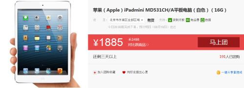 参团买更便宜 iPad mini国美团购1885元