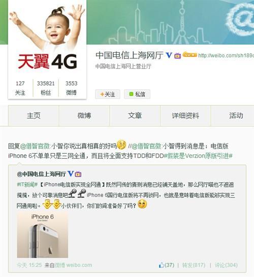 电信用户有福了 iPhone6电信版三网通