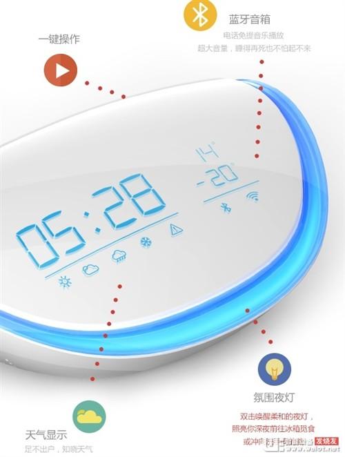 异地设置闹铃 还能当远程对讲机的闹钟