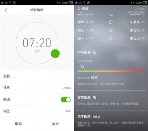 MIUI 6刚发布即惨遭YunOS 2.9.2超越?
