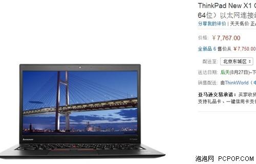 极致轻薄 ThinkPad X1 carbon仅7767元