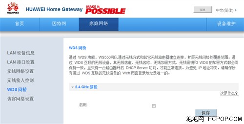450Mbps传输速率 华为WS550路由器体验