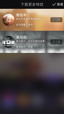 美拍新功能—照片电影 iOS版抢先体验