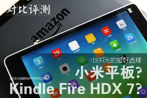 1699选谁 小米平板还是Kindle Fire HDX