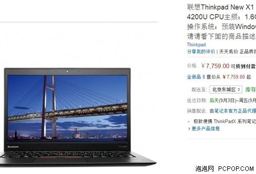 极致轻薄 ThinkPad X1 Carbon仅7759元