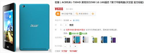 有色彩有性价比 宏�B1-730HD仅688元