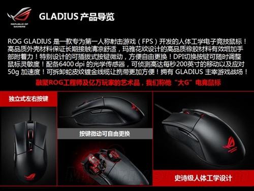 玩家国度发布GLADIUS鼠标:轻松换微动