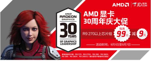 A卡30周年庆! 微星R9 270X GAMING京东历史最低