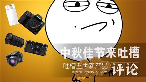 中秋佳节一起来吐槽摄影圈五大新产品