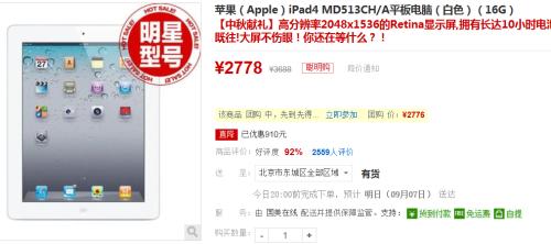 超值大屏有性价比 iPad4国美售价2778元