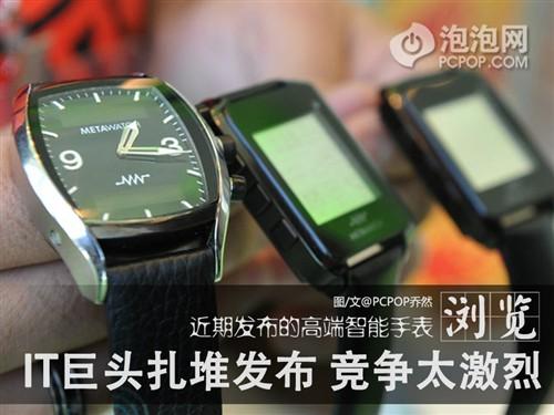 竞争太激烈 近期发布的高端智能手表一览