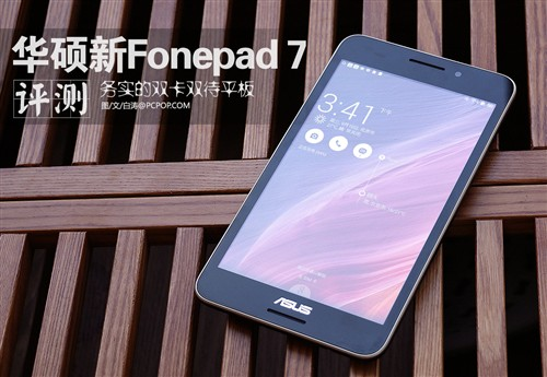 务实可通话平板 华硕新Fonepad 7评测
