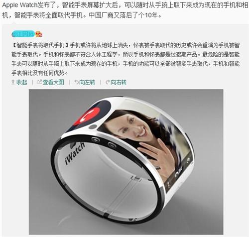 苹果的创新力枯竭?畅谈Apple Watch