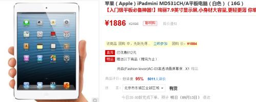 iPad mini国美1886元