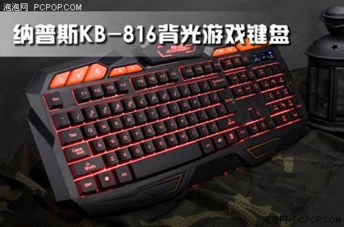 炫影酷鹰纳普斯KB-816背光键盘评测