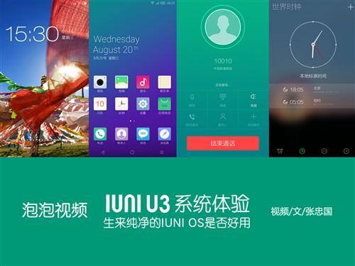 视频体验!IUNI U3系统是否好看好用?