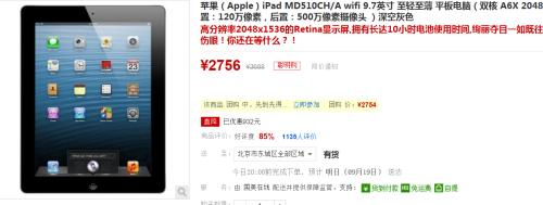 学生党娱乐伴侣 iPad4国美售价2765元