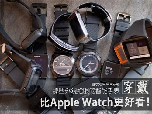 这些比Apple Watch更美的智能手表你造不
