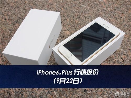 iPhone6/Plus靠谱购买行情更新!22日