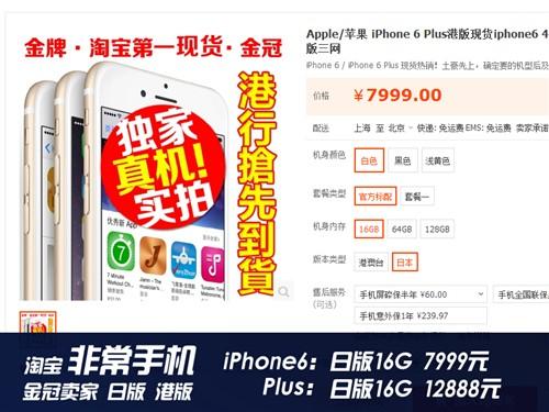 6888元起 iPhone6/Plus 22日靠谱行情