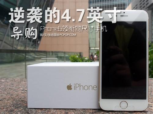iPhone6领先!4.7单手用使用手机导购