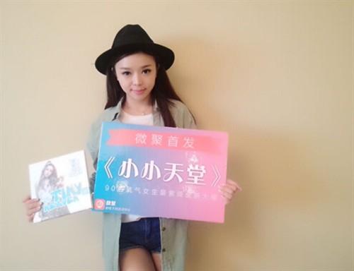 裴紫绮为微聚粉丝送签名照图片