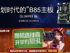 黑绿配色回归!技嘉G1.Sniper B6首发