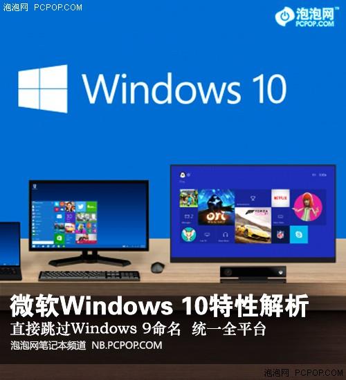 Windows 10开放下载!火速安装初体验