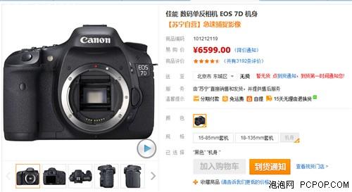 APS-C画幅单反相机 佳能7D套机很超值