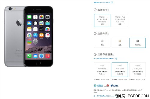 17日当天发货 iPhone6/6 Plus接受预约