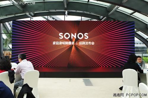家庭音响颠覆者 SONOS北京媒体见面会