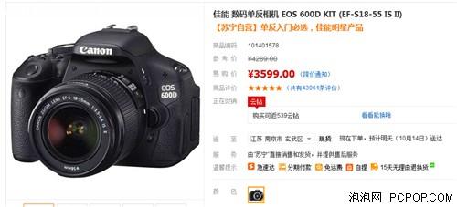 入门级单反相机 佳能600D套机挺合适