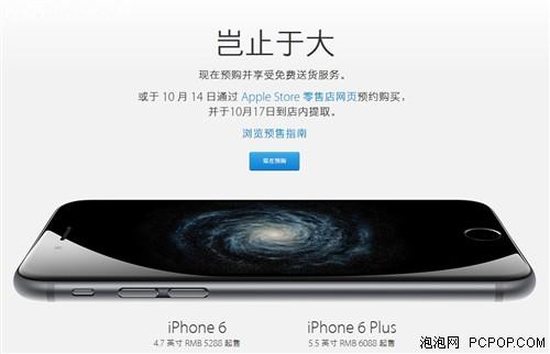 17号到店自取 苹果启动新一轮预约购机