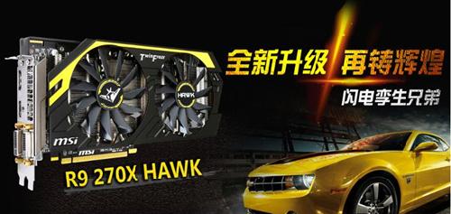微星R9 270X HAWK在京东仅售1299元!