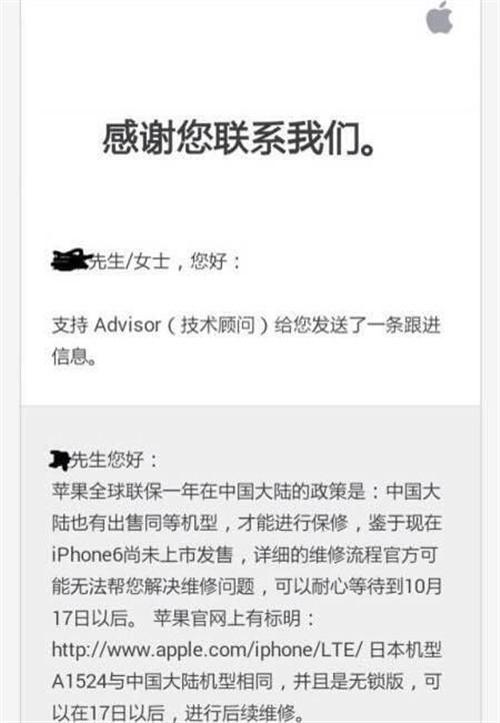 苹果客服称日版iPhone 6可在大陆联保