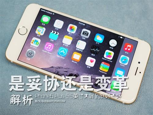 iPhone6 Plus 5.5英寸是妥协还是变革