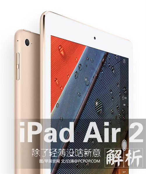 除了轻薄没啥新意 iPad Air2功能解读