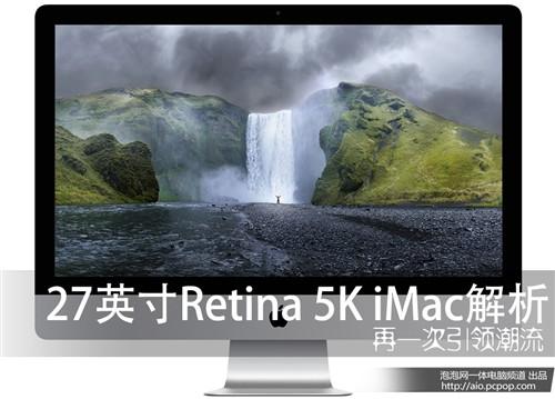 再一次引领潮流 retina 5k屏imac解析_苹果一体电脑图片
