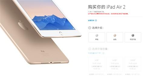 动作迅速 苹果全新iPad今日起接受预定