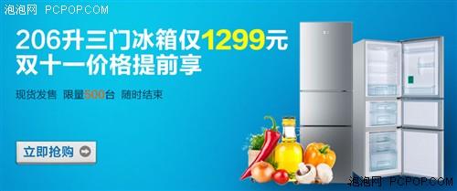 双十一特价提前惠 统帅206升冰箱1299