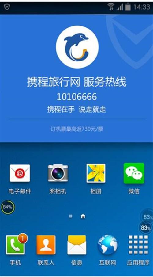 腾讯手机管家号码公众平台上线