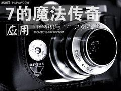 """日产相机与""""7""""的魔法传奇之索尼篇"""