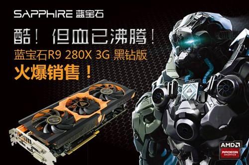 不只是酷炫 蓝宝石R9 280X降至2099元