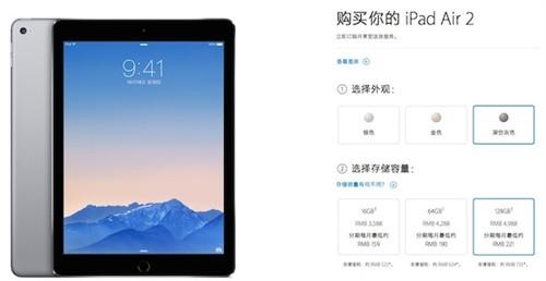 首批iPad Air 2/mini 3订单开始发货