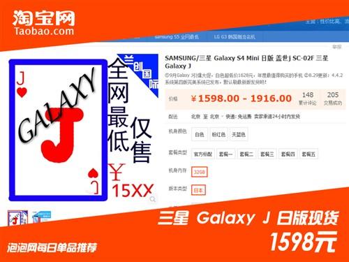 超性价比!日版三星Galaxy J售价