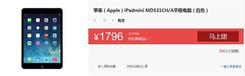 买给老人最合适 iPad mini国美仅1798元
