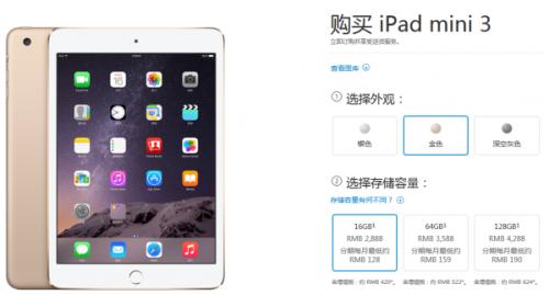 苹果在线商店iPad/Mac四款新品已开售
