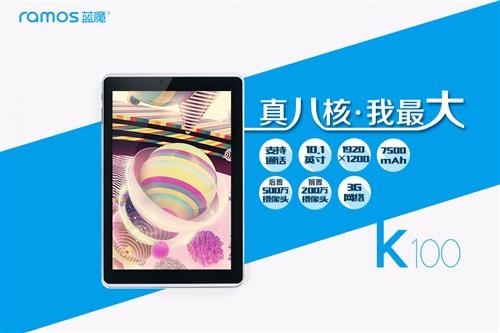 真八核+3G平板 蓝魔K100平板天猫热销