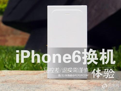 想说爱你不容易 苹果iPhone6换机有感
